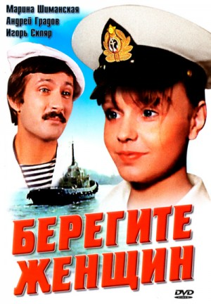 Take Care of the Women! / Beregite zhenshchin / Берегите женщин (1981) DVD9