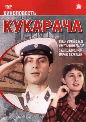 Cucaracha / Kukaracha / Кукарача (1983) DVD5