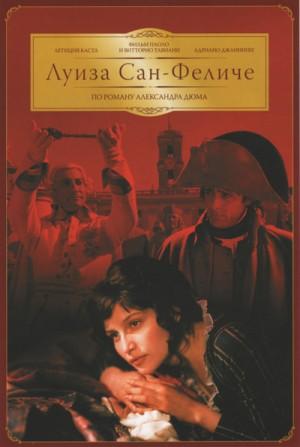 Luisa Sanfelice / Luisa San Felice (2004) DVD9