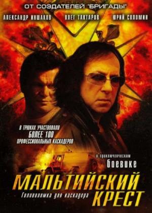 Maltese Cross / Maltiysky Krest / Мальтийский крест (2008) DVD9