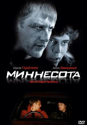 Minnesota (2009) DVD9