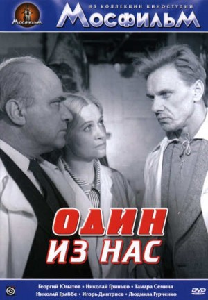 One of Us / Odin iz nas / Один из нас (1970) DVD5