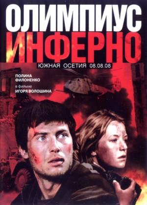 Olimpius Inferno / Олимпиус Инферно (2009) DVD9