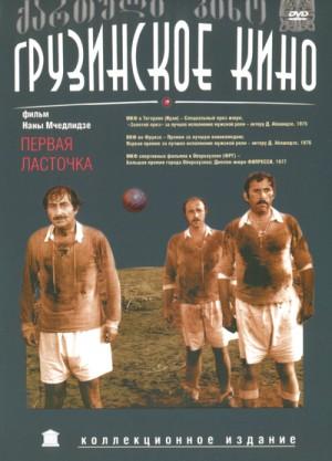 Pirveli mertskhali / First Swallow / Pervaya lastochka / Первая ласточка (1975) DVD9