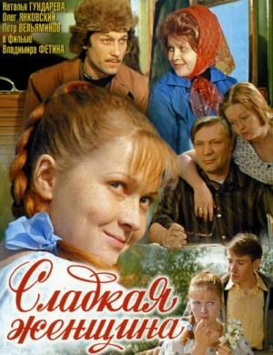 A Sweet Woman / Sladkaya zhenshchina / Сладкая женщина (1976) DVD5