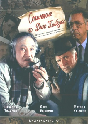 Composition for Victory Day / Sochinenie ko Dnyu Pobedy / Сочинение ко Дню Победы (1998) DVD9
