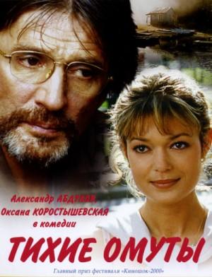 Still Waters / Tikhiye omuty / Тихие омуты (2000) DVD9