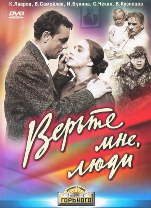 Believe Me, People / Verte mne, lyudi / Верьте мне, люди (1964) DVD5