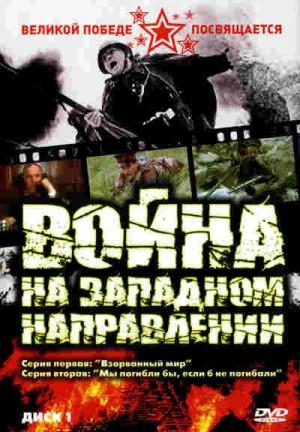 War on the Western Front /Voyna / Vojna na zapadnom napravlenii (1990) 3 x DVD9