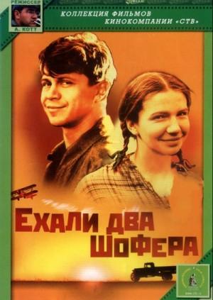 Two Drivers / Yekhali dva shofyora (2001) DVD5