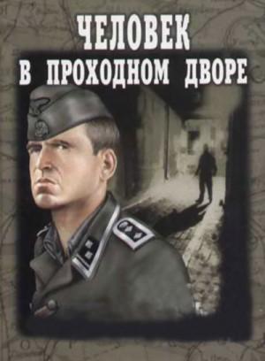Chelovek v prokhodnom dvore / Человек в проходном дворе (1971) 2 x DVD5