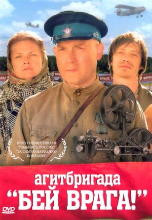 "Propaganda Team: Hit the Enemy / Agitbrigada: Bei Vraga! / Агитбригада ""Бей врага!"" (2007) DVD9"