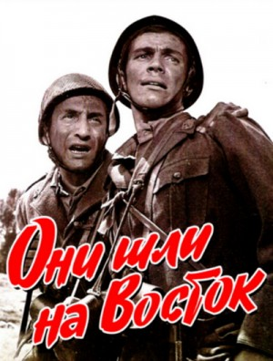 Italiani brava gente / Attack And Retreat / Они шли на Восток (1964) DVD9