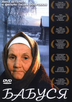 Granny / Baboussia / Babusya / Бабуся (2003) DVD5