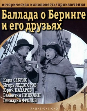 The Ballad of Bering and His Friends (Ballada o Beringe i ego druzyakh) / Баллада о Беринге и его друзьях (1970) DVD9