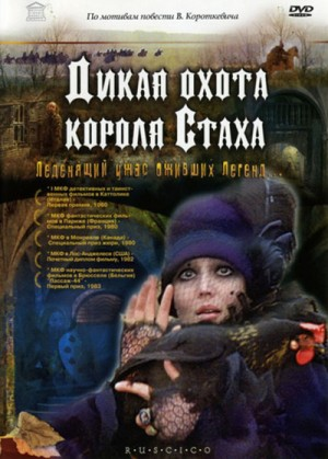 The Savage Hunt of King Stach / Dikaya okhota korolya Stakha / Дикая охота короля Стаха (1979) DVD9