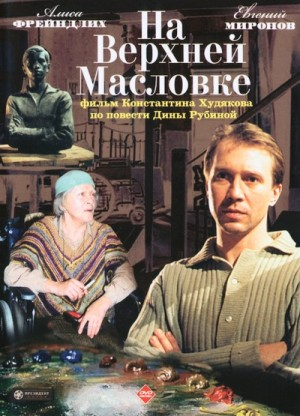 On Upper Maslovka Street / Na Verkhney Maslovke / На Верхней Масловке (2004) DVD9