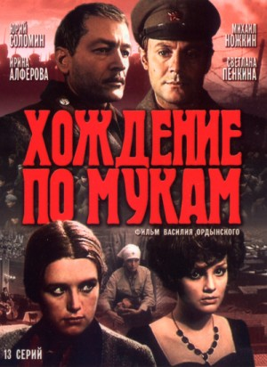 The Road to Calvary / Khozhdenie po mukam / Хождение по мукам (1977) 6 x DVD9 + DVD5