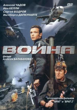 The War / Voyna / Voina / Война (2002) DVD9