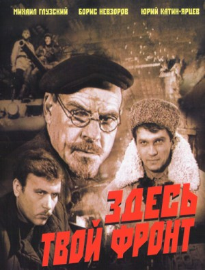 Your Front Is Here / Zdes tvoy front / Здесь твой фронт (1983) DVD5