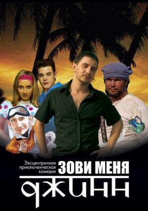 Call Me Genie / Zovi menya Dzhinn / Зови меня Джинн (2005) DVD9