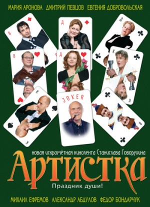 The Actress / Artistka / Артистка (2007) DVD9