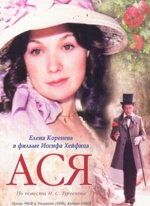 Asya / Assia / Ася (1977) DVD5