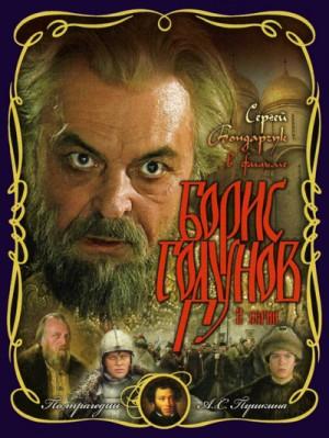Boris Godunov / Борис Годунов (1986) DVD9