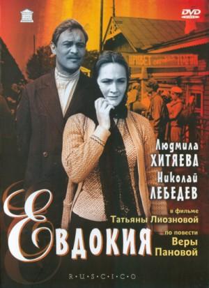 Yevdokiya / Евдокия (1961) DVD9
