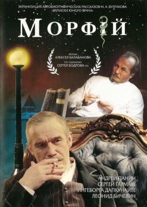 Morfiy / Morphia / Morphine / Морфий / Морфiй (2008) DVD9