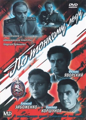 On Thin Ice / Along Thin Ice / Po tonkomu ldu / По тонкому льду (1966) 2 x DVD5