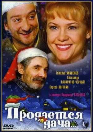 Cottage For Sale / Prodaetsya Dacha / Продается дача... (2005) DVD5