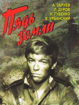 The Little Plot of Land / Pyad zemli / Пядь земли (1964) DVD5