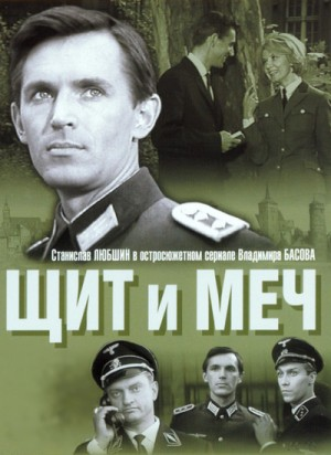 The Shield and the Sword / Shchit i mech / Щит и меч (1968) 2 x DVD9