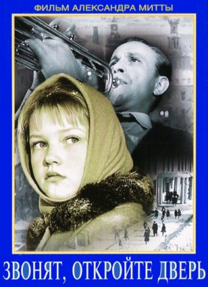 Someone Is Ringing, Open the Door / The Girl and the Bugler / Zvonyat, otkroyte dver / Звонят, откройте дверь (1965) DVD5