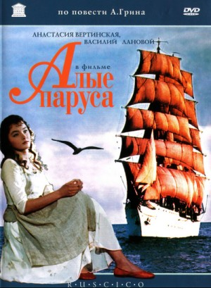 The Scarlet Sails / Alye parusa / Les Voiles ecarlates / Алые паруса (1961) DVD9 RUSCICO