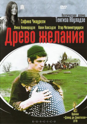 The Tree of Wishes / The Tree of Desire / The Wishing Tree / Natvris khe / Drevo zhelaniya / Древо желания (1976) DVD9 RUSCICO