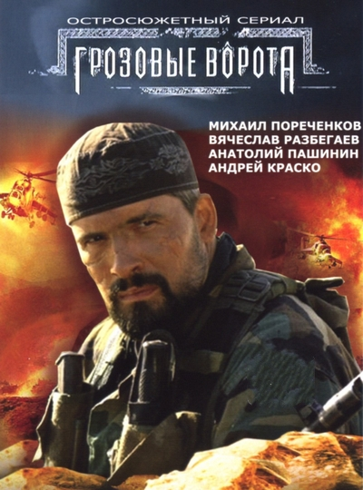 Burzowe wrota / Grozovye vorota (Sezon 1) (2006) PL.TVRiP-NN / Lektor PL