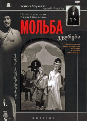 Vedreba / The Plea / The Entreaty / Molba / Мольба (1967) DVD9 RUSCICO