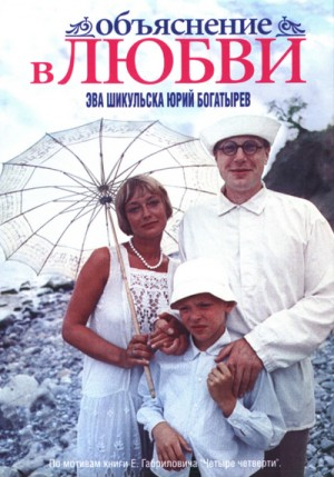 A Declaration of Love / Obyasneniye v lyubvi / Объяснение в любви (1977) DVD9