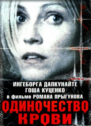 Solitude of Blood / Odinochestvo krovi / Одиночество крови (2002) DVD9