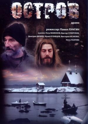 The Island / Ostrov / Остров (2006) DVD9