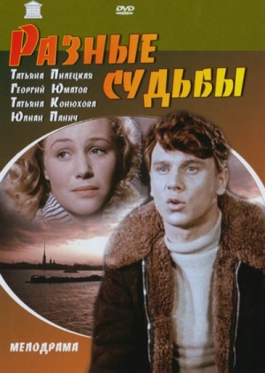Different Fortunes / Many Roads / Raznye sudby / Разные судьбы (1956) DVD9 RUSCICO