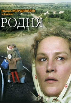 Kinfolk / La parentele / Rodnya / Родня (1983) DVD9