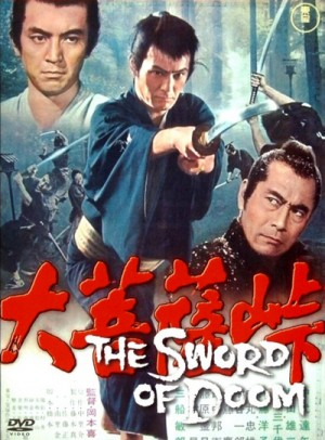 Dai-bosatsu toge / The Sword of Doom (1966) DVD9 Criterion Collection