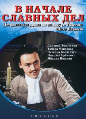 At the Beginning of Glorious Days / V nachale slavnykh del / В начале славных дел (1980) DVD9 RUSCICO