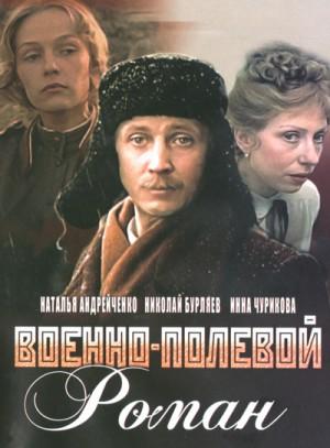 War-Time Romance / Voenno-polevoy roman / Военно-полевой роман  (1983) DVD5
