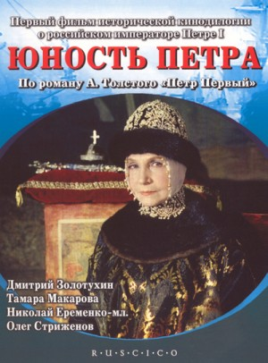 The Youth of Peter the Great / Yunost Petra / Peters Jugend / Юность Петра (1980) DVD9