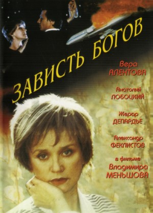 Zavist bogov / The Envy of Gods / Зависть богов (2000) DVD9