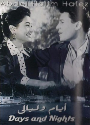 Ayyam wa layali / Days and Nights (1955) DVD5 + DVDRip